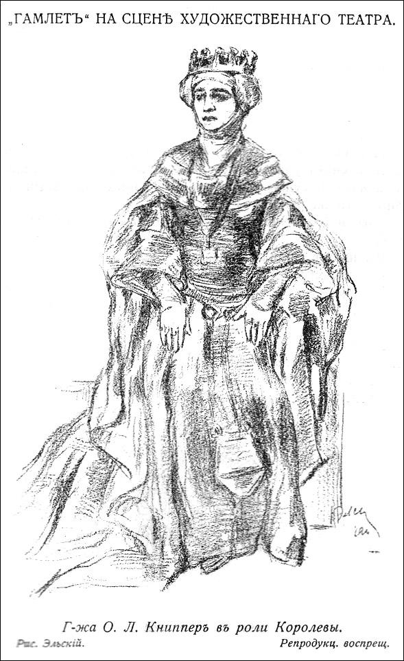 гамлет мхт 1911 крэг качалов гзовская книппер массалитинов