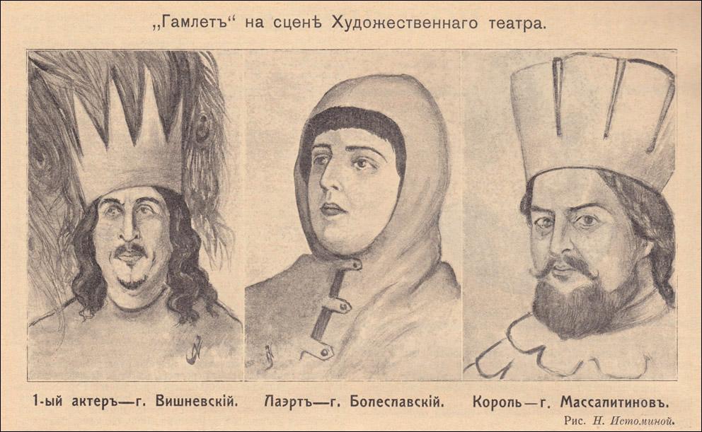 гамлет мхт 1911 крэг качалов гзовская книппер массалитинов лужский болеславский берсенев