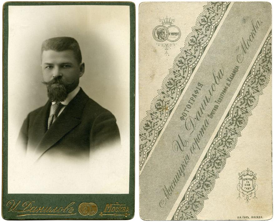Иван Данилович Данилов фотография